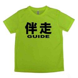 画像1: 蛍光カラー伴走Tシャツ