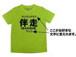 画像1: 伴走/視覚障害 Tシャツ