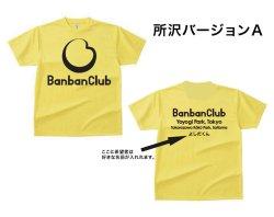 画像4: バンバン所沢バージョンTシャツ(A)