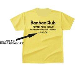 画像1: バンバン所沢バージョンTシャツ(A)