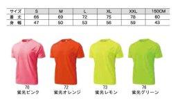 画像2: 蛍光カラー伴走Tシャツ